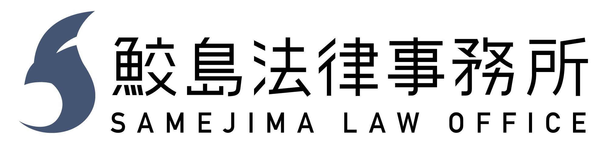 鮫島法律事務所